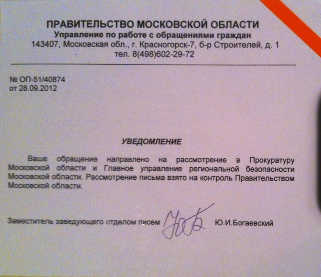 ответ на подписанное всеми обращение Правительства МО